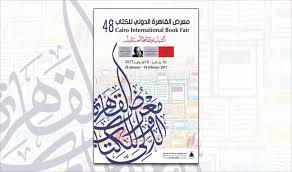افتتاح الدورة 48 لمعرض القاهرة الدولي للكتاب