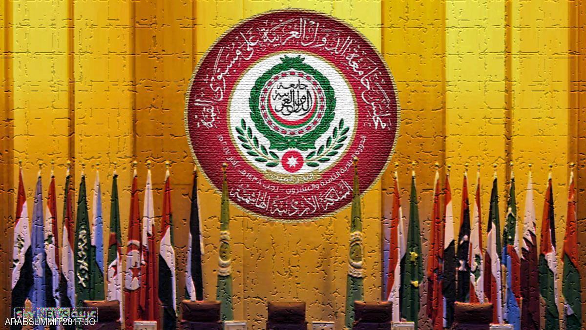 انطلاق القمة العربية الـ28 في الأردن اليوم