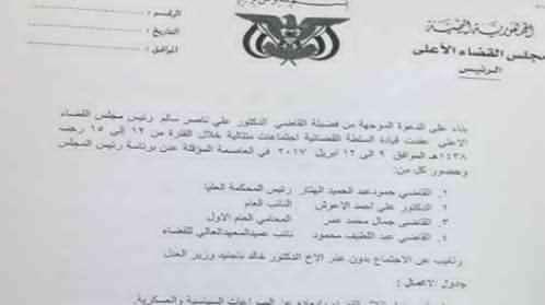 بحضور الهتار والأعوش .. مجلس القضاء الأعلى يعقد اول اجتماع له في عدن ويؤكد حياده - وثائق