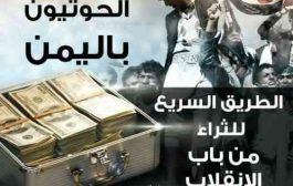 الحوثيون ينهبون 200 شاحنة مساعدات مخصصة للمدنيين