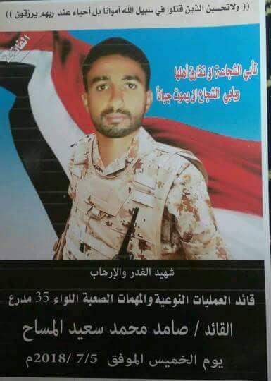 الشمايتين تشيع جثمان الضابط في اللواء 35 مدرع صامد المساح