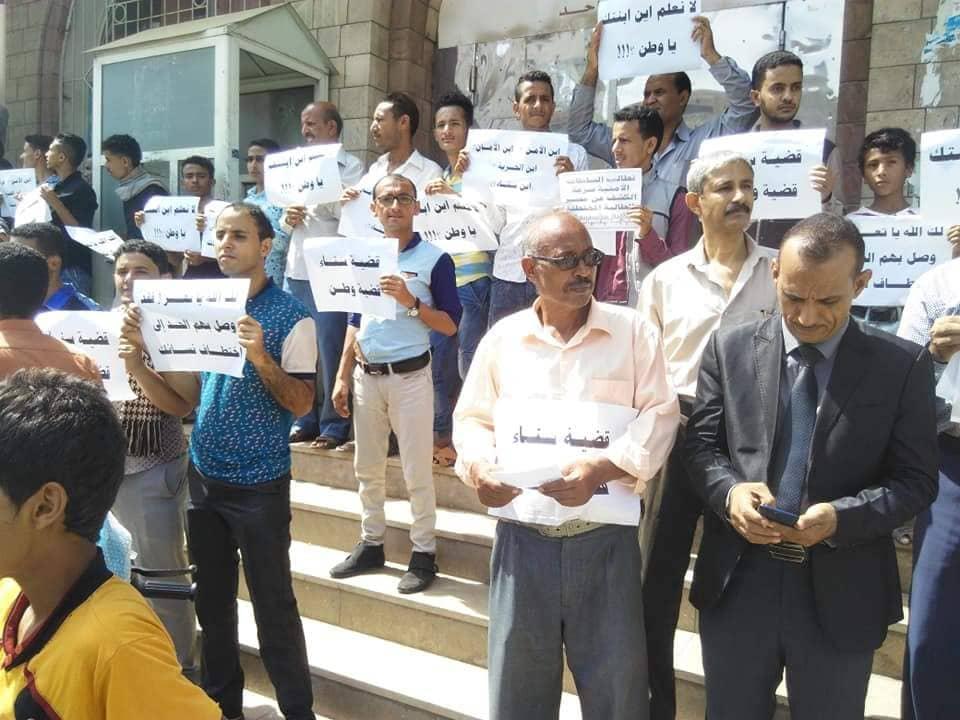 تعز تخرج منددة باختطاف الطالبة الجامعية سناء الصبري  المواطن