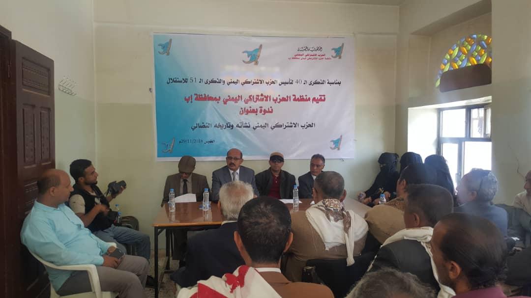 اشتراكي اب يحتفي بالذكرى الأربعين لتأسيس الحزب وأعياد الثورة اليمنية