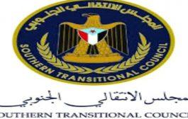 المجلس الانتقالي الجنوبي يعلن عن الإدارة الذاتية للجنوب