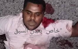 العثور على جثة مواطن بظروف غامضة في عمران عدن