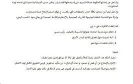 اهم ما خرجت به مشاورات الأطراف اليمنية في ستوكهولم