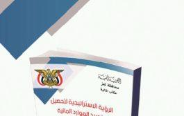 مكتب مالية تعز ينفي التهم الباطلة والهادفة للنيل من شخص الدكتور السامعي