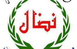 منظمة نضال تدين إختطاف سيارة تابعة للمجلس النرويجي في تعز