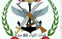 الجوف: أفراد اللواء 89 مشاه يناشدون رئيس الجمهورية وقيادة التحالف العربي
