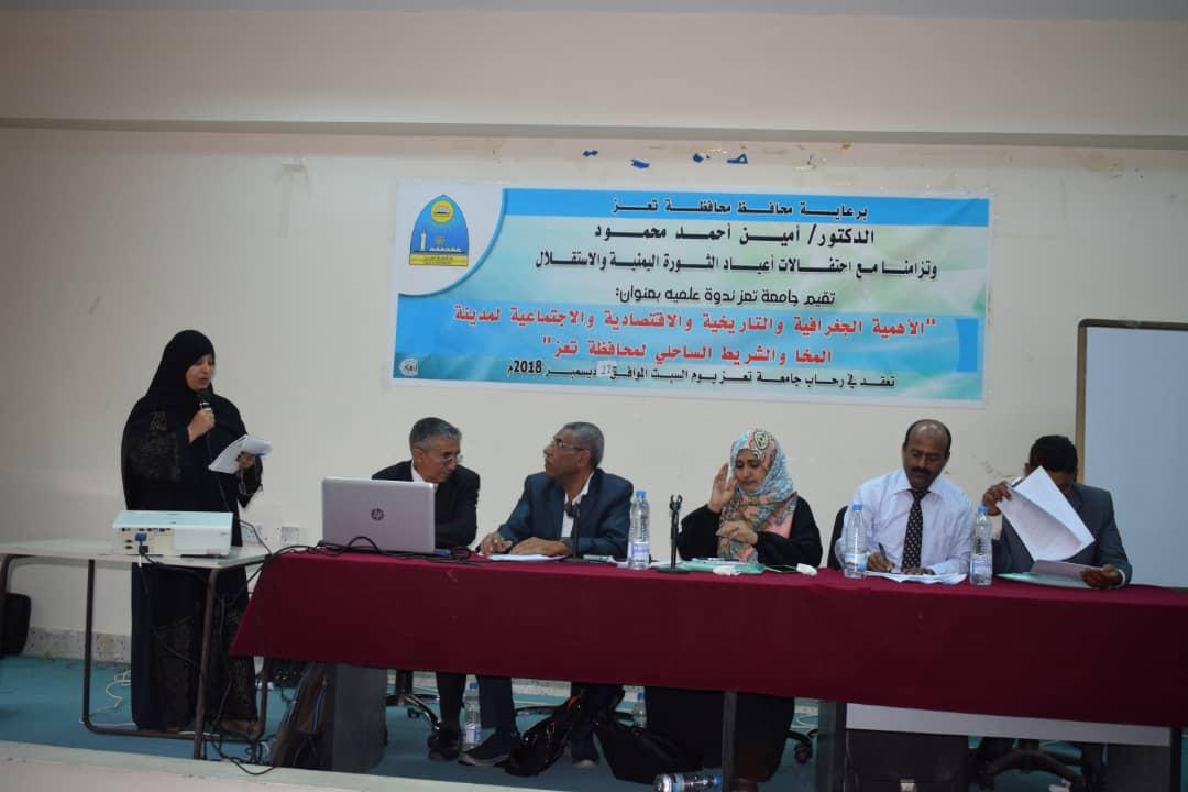 جامعة تعز تقيم ندوة علمية عن أهمية مدينة المخا والشريط الساحلي