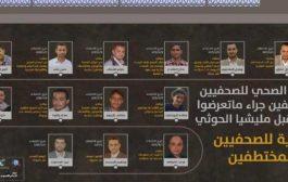 صنعاء: جماعة الحوثي تحيل 10 صحفيين للمحاكمة