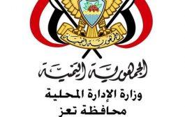 مسلحون يقتحمون مكتب الادارة العامة للإعلام بمحافظة تعز