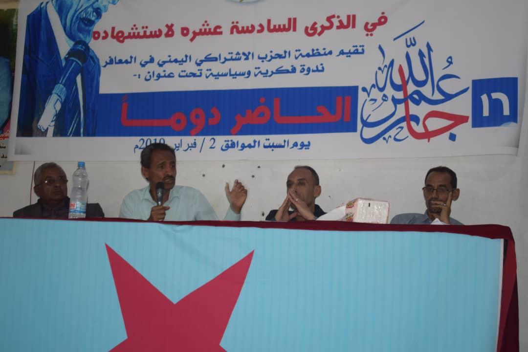 ندوة سياسية وفكرية: جارالله عمر مثل محطات مهمة في تاريخ الحركة الوطنية