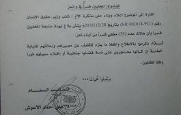 النائب العام يوجه باطلاق سراح (34) مختطف ومخفي قسرا بمدينة تعز، ولجنة المخفيين تلتقي بنيابة تعز للإطلاع على آخر المستجدات