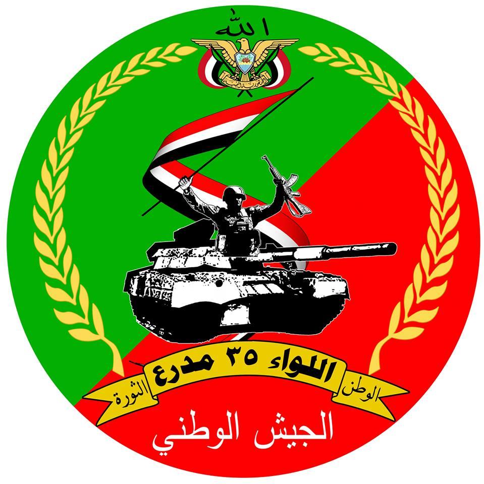 اللواء 35 مدرع يستنكر التحريض عليه من قبل وسائل اعلامية محلية