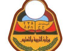 وزارة التربية والتعليم بالحكومة الشرعية تصدر قرار صادم