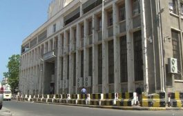 وصول دفعة جديدة من العملة اليمنية الى البنك المركزي بعدن