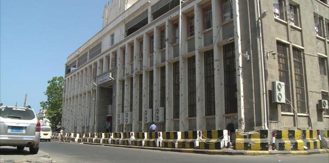 البنك المركز اليمني يعلن سحب 80 مليون دولار من الوديعة السعودية (تفاصيل)