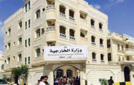الخارجية اليمنية تؤكد ضرورة نقل مكاتب الأمم المتحدة إلى عدن