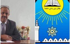 جامعة تعز تدين محاولة اغتيال الدكتور أحمد الرباصي