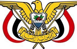 وكالة سبأ: قرار جمهوري بتعيين حافظ معياد محافظاً للبنك المركزي اليمن