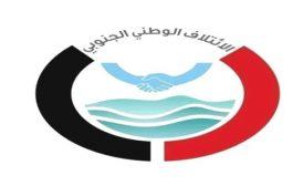 مصر تمنع إئتلاف العيسي عقد اجتماعه بالقاهرة