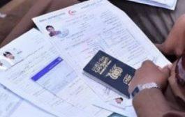 مصلحة الهجرة والجوازات اليمنية توقف اصدار جوازات السفر