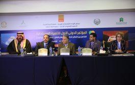 في ختام المؤتمر الدولي الاول للتنمية المستدامة للتكامل بين القطاعات الثلاث لتحقيق رؤية 2030 المستقبل العربي