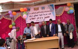 تعز: حفل تكريم المعلمين والمتفوقين بمدرسة تنمية المعاقين حركيا