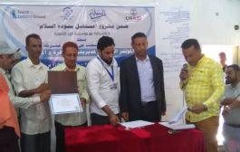 منظمة البحث عن ارضية مشتركة تختتم مشروع بناء السلام في مديريتي المعافر  والمقاطرة