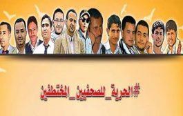 العفو الدولية تدعو الحوثيين بإطلاق سراح 10 صحافيين فورا