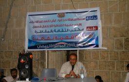 مكتب الثقافة بمقاطرة لحج ينظم أمسية ثقافية رمضانية