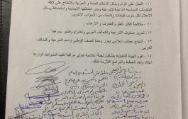 أحزاب التحالف الوطني تعلن ضوابط وموجهات لخطابها الإعلامي