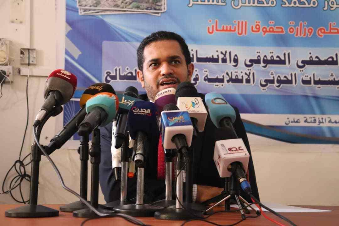 وزارة حقوق الإنسان..100 شهيد وجريح ونزوح 9360 أسرة وتهديم 540 منزلاً.. انتهاكات الحوثيين بالضالع