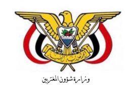 وزارة شؤون المغتربين تهني الرئيس هادي بال22 من مايو
