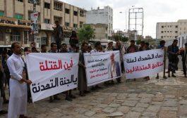مسيرة احتجاجية للمطالبة بالقبض على قتلة افراد الجيش بتعز