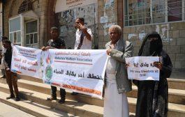 رابطة امهات المختطفين تنظم وقفة تضامن مع اسرة المتوفي نشوان مقبل