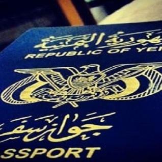 الهجرة تحدد السعر الرسمي لجواز السفر