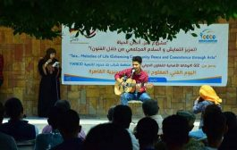 منظمة شباب بلا حدود للتنمية تقيم اليوم الفني المفتوح للتعايش بتعز