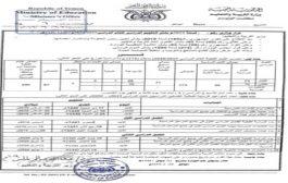 وزارة التربية والتعليم تحدد بداية العام الدراسي الجديد