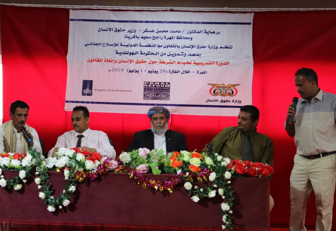 وزارة حقوق الإنسان تنظم في محافظة المهرة دورة متخصصة لضباط الأمن لعدد من المحافظات