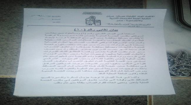 الإتحاد العام لنقابات عمال عدن يطالب بإقالة مدير عام مالية المحافظة