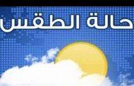 الأرصاد الجوية ينشر توقعاته خلال الـ72 ساعة القادمة