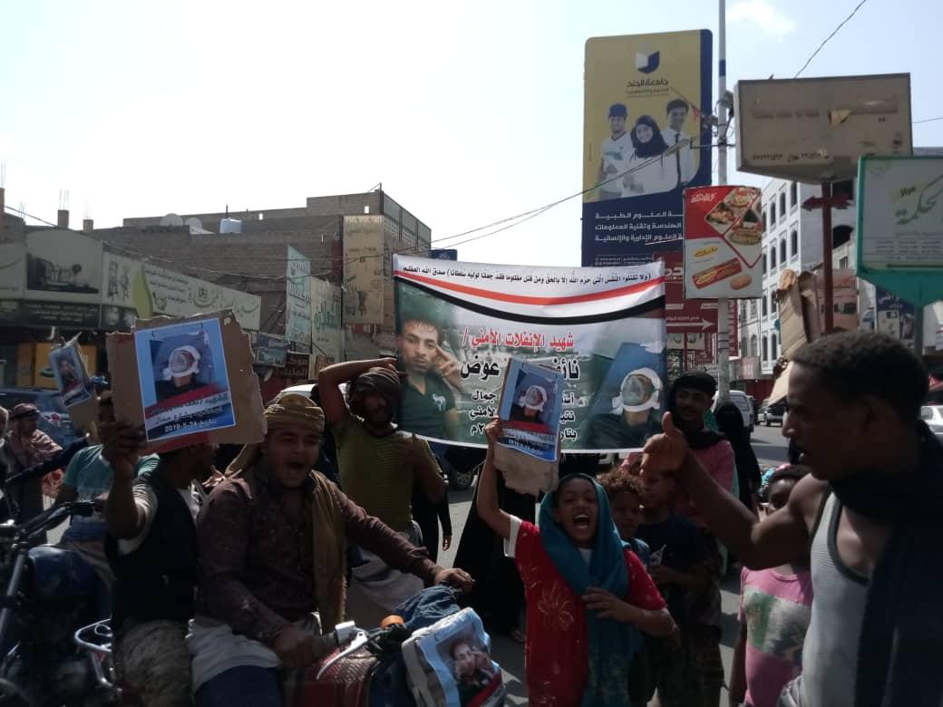تعز: مسيرة احتجاجية لأسرة شهيد الانفلات الامني نائف سمير