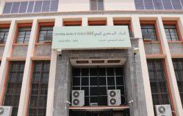 البنك المركزي يعلن عن مصارفة أكثر من ١٠٠ مليون ريال سعودي لمستوردي المشتقات النفطية