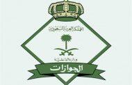 إجراءات جديدة في نظام الكفالة بالسعودية ..والمقيمين اليمنيين في مقدمتهم