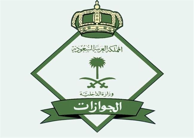 السعودية تصدر اوامر جديدة بشأن اليمنيين المقيمن بالمملكة (هوية زائر) تفاصيل