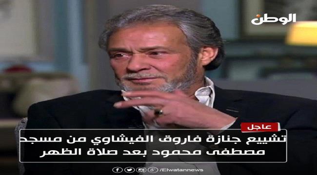 وفاة الفنان المصري #فاروق_الفيشاوي بعد صراع طويل مع