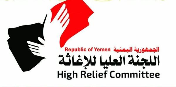 مليشيات الحوثي تحرق 8 اطنان من القمح المقدم عن طريق برنامج الاغذية العالمي واللجنة العليا للإغاثة تدين
