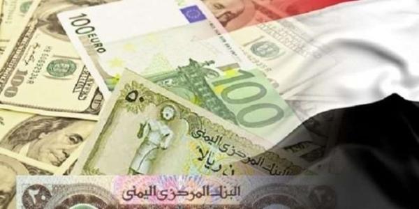 أسعار صرف العملات مقابل الريال اليمني لهذا اليوم